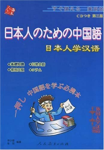 頓人のための中国語(頓人学漢語)第3版(CD1)