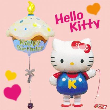 バルーン電報 キティ 誕生日 52cmのお散歩キティ&水色カップケーキ 人気のバルーンギフト