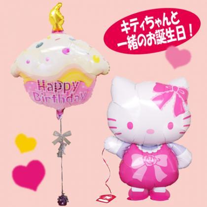 バルーン電報 キティ 誕生日 送料無料 52cmのお散歩キティ&ピンクカップケーキ 人気のバルーンギ…