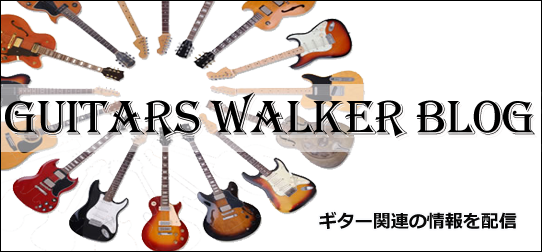 Guitars Walker Blog
