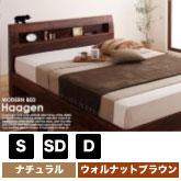 棚・コンセント付きすのこベッド Haagen【ハーゲン】
