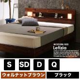 モダンライト・コンセント付すのこベッド Letizia【レティーツァ】