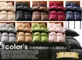 9色から選べる!羽毛布団8点セット【グースダウンタイプ】