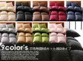 9色から選べる!羽毛布団8点セット【ダックダウンタイプ】