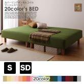 20色カバーリングボンネルコイル脚付きマットレスベッド