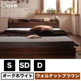 棚・コンセント付きフロアベッド Claire【クレール】