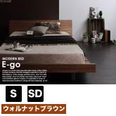 モダンデザインローベッド E-go【イーゴ】