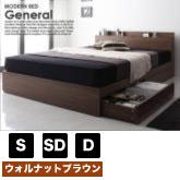 棚・コンセント付き収納ベッド General【ジェネラル】