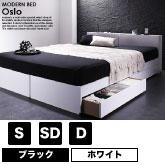 棚・コンセント付き収納ベッド Oslo【オスロ】