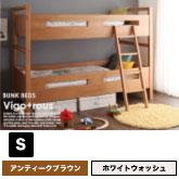2段ベッド Vigo+rous【ヴィゴラス】
