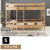 2段ベッド Silvano【シルヴァーノ】