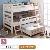 ロータイプ収納式3段ベッド