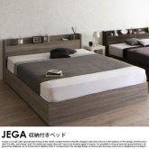 収納ベッド JEGA【ジェガ】スタンダードボンネルコイルマットレス付 ダブル