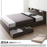 収納ベッド JEGA【ジェガ】スタンダードポケットコイルマットレス付 シングル