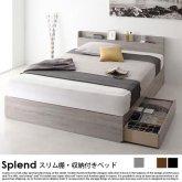 スリム棚収納ベッド Splend【スプレンド】スタンダードボンネルコイルマットレス付 ダブル