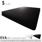圧縮ロールパッケージ仕様のポケットコイルマットレス EVA【エヴァ】シングル