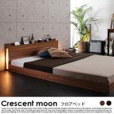北欧ベッド フロアベッド Crescent moon【クレセントムーン】フレームのみ シングル