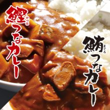 漁師のカレー 鰹つなカレー(辛口)&鮪つなカレーセット(中辛)