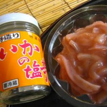 いか塩辛 小瓶(180g入)