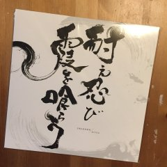 SWARRRM,killie - 耐え忍び霞を喰らう(Green Vinyl + MP3 Download)