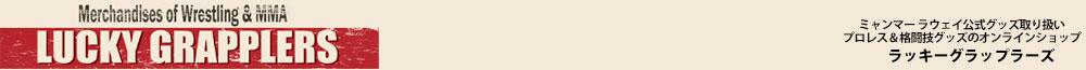 ラウェイ公式グッズ取り扱い、プロレス&格闘技グッズのオンラインショップ LUCKY GRAPPLERS