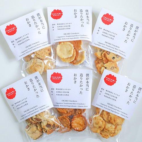 プレミアムおかき 6種 詰め合わせ - For Gift: Box Set OKAKI - 6 Assorted Flavors