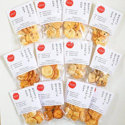 プレミアムおかき 12袋詰め合わせ - For Gift: Box Set OKAKI - 12 packs