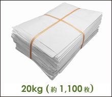 無地新聞 20kg(約1,100枚)