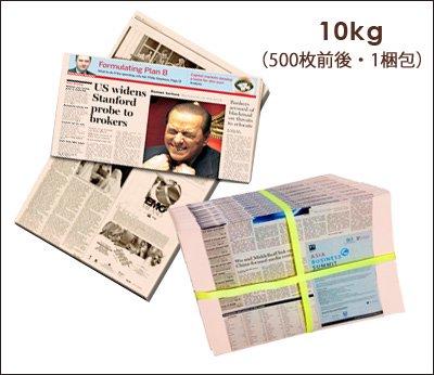 英字新聞 10kg(500枚前後)