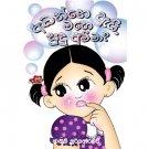 Tikiri Books ティキリ・ブックス 『Andanne ay mage sudu amma/泣かないでお母さん(絵本)』