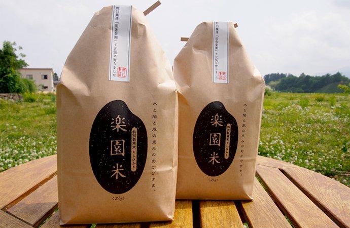 令和2年産 特別栽培米 こしひかり楽園米【2kg】2袋入り計4kg