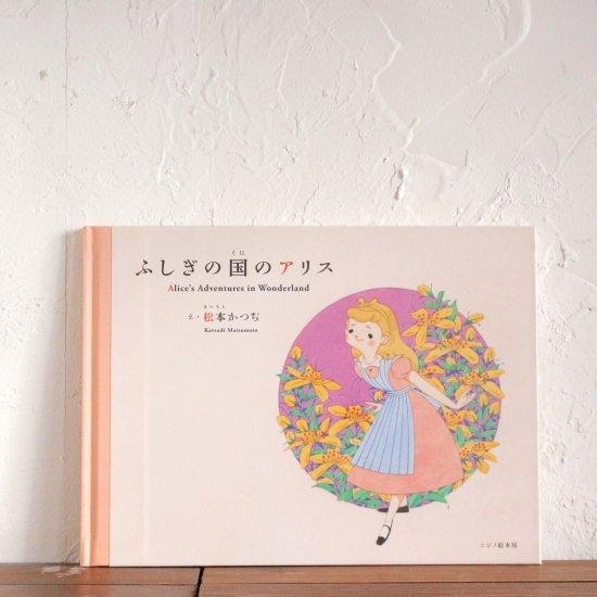 ふしぎの国のアリス(ニジノ絵本屋が出版した絵本)