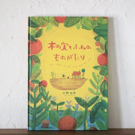 木の実とふねのものがたり(ニジノ絵本屋が出版した絵本)