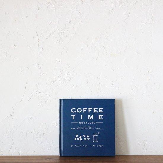 COFFEE TIME -珈琲とめぐる毎日-((ラジオ「伊織もえのCHUCHUチューズデイ」でご紹介した絵本!))