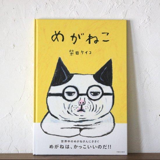 めがねこ (作:柴田ケイコ)