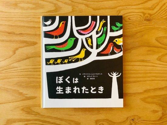ぼくは 生まれたとき(ニジノ絵本屋が出版した絵本)訳:本田亮