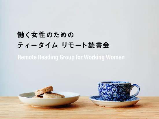 【4/25 15時-17時】働く女性のためのティータイム・リモート読書会申し込みチケット(女性限定)