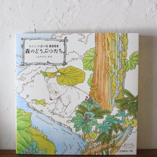 わたしの塗り絵BOOK 森のどうぶつたち