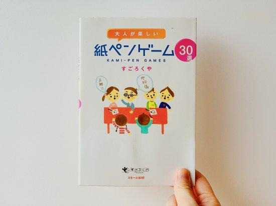 大人が楽しい 紙ペンゲーム30選