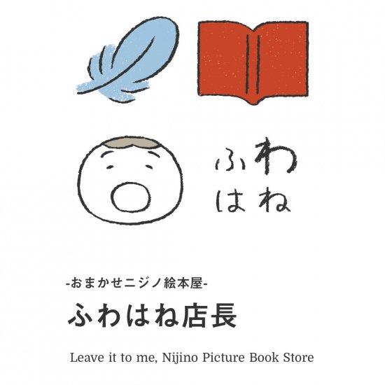 「一家に一冊この絵本。」 選べる2冊ボックス ふわはね店長(送料込み)