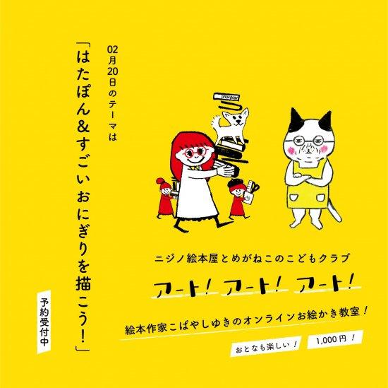 【2/28】絵本作家小林由季の「アート!アート!アート!」オンラインお絵描き教室(こどもクラブ)