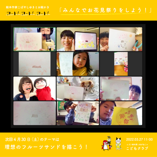 【1/31】絵本作家小林由季の「アート!アート!アート!」オンラインお絵描き教室(こどもクラブ)