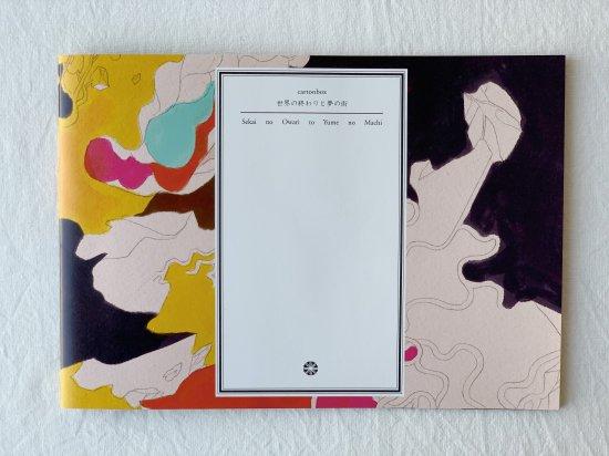 世界の終わりと夢の街 ※CD+ブックレット(音楽:cartonbox アート&デザイン:北澤平祐)