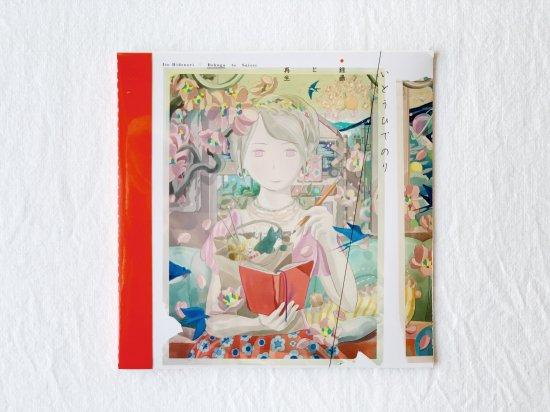録画と再生の録画 ※CD+ポストカード(音楽:いとうひでのり イラストレーション&デザイン:北澤平祐)