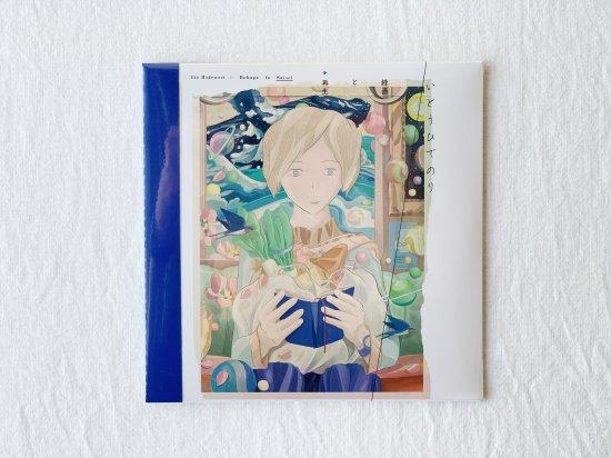 録画と再生の再生 ※CD+ポストカード(音楽:いとうひでのり イラストレーション&デザイン:北澤平祐)