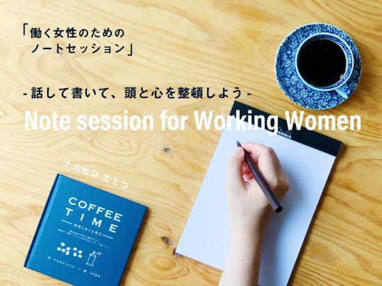 【2021年1月 ・2月】働く女性のためのノートセッション-話して書いて、頭と心を整頓しよう-(女性限定・個人セッション)