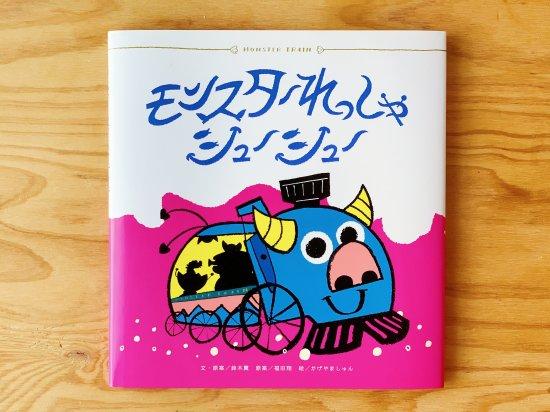 【9/10発売】モンスターれっしゃシューシュー