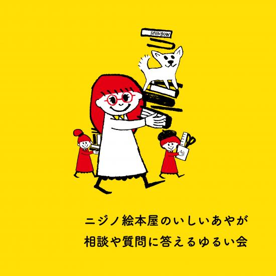 【1月 /2月開催】ニジノ絵本屋のいしいあやが相談や質問に答えるゆるい会 - オンライン -