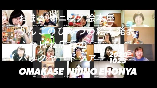 【9月19日開催】おまかせニジノ絵本屋のオンライン二次会  -ふわはね店長のバックヤードにようこそ-