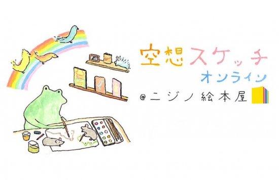【3/28(日)】(1)12:00-13:00 作家おぐまこうきの「あなたのイメージを絵にします。」空想スケッチオンライン